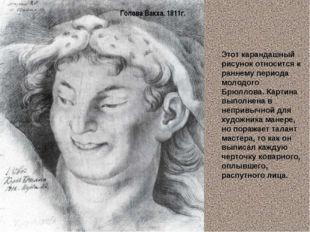 Голова Вакха. 1811г. Этот карандашный рисунок относится к раннему периода мол