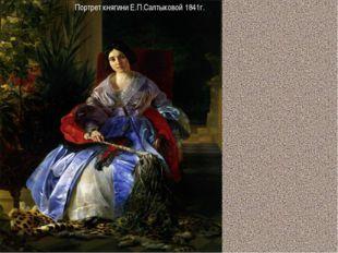 Портрет княгини Е.П.Салтыковой 1841г.