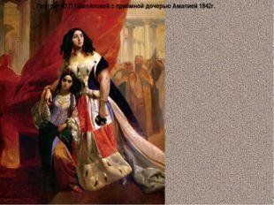 Портрет Ю.П Самойловой с приёмной дочерью Амалией 1842г.