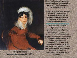 Портрет Кикиной Марии Ардалионовны 1821-1822г. Жена П.А.Кикина. Торсуковы - д