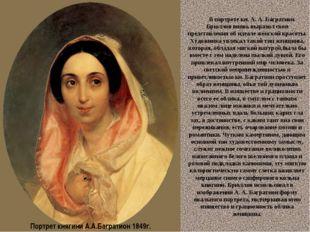 Портрет княгини А.А.Багратион 1849г. В портрете кн. А. А. Багратион Брюллов в