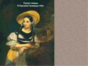 Портрет певицы Ф.Персиани-Такинарди 1834г.