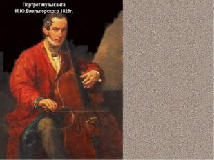 Портрет музыканта М.Ю.Виельгорского 1828г.