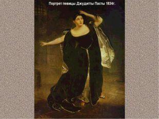 Портрет певицы Джудитты Пасты 1834г.