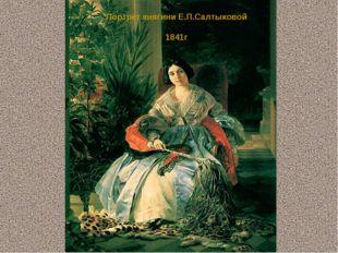 Портрет княгини Е.П.Салтыковой 1841г