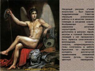 Гений Искусства 1817-1820г. Натурный рисунок «Гений искусства» , был признан