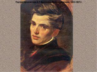 Портрет архитектора А.П.Брюллова, брата художника. 1823-1827гг.