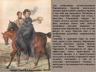 Портрет К.А. и М.Я.Нарышкиных. 1827г. Для изображения путешественников Нарышк