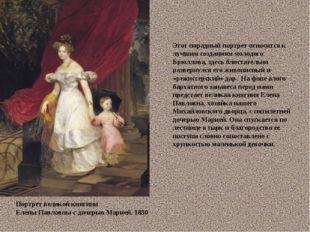 Портрет великой княгини Елены Павловны с дочерью Марией. 1830 Этот парадный п