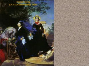 Портрет сестер А.А. и О.А.Шишмаревых. 1839г.