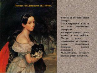 Портрет У.М.Смирновой. 1837-1840гг. Теплом и поэзией овеян портрет У.М.Смирно