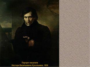 Портрет писателя Нестора Васильевича Кукольника. 1836