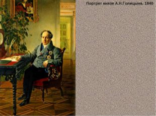 Портрет князя А.Н.Голицына. 1840