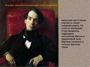Портрет писателя Александра Струговщикова. 1840 Брюллов часто писал портреты