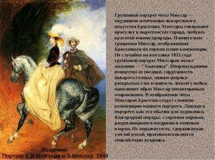 Всадники. Портрет Е.И.Мюссара и Э.Мюссар. 1849 Групповой портрет четы Мюссар