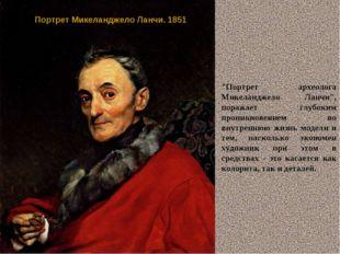 """Портрет Микеланджело Ланчи. 1851 """"Портрет археолога Микеланджело Ланчи"""", пора"""