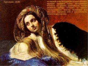 Турчанка. 1838 на первый план выходит восточная экзотика. Молодая женщина том
