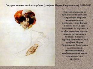 Портрет неизвестной в тюрбане (графиня Мария Разумовская). 1827-1830 Картина
