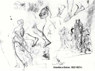 Клеобис и Битон. 1823-1827гг.