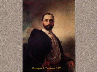 Портрет А.Титтони. 1851