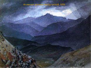 Итомская долина перед грозой. 1835