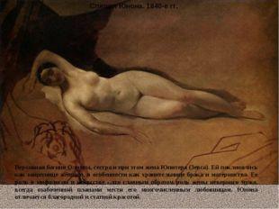 Спящая Юнона. 1840-е гг. Верховная богиня Олимпа, сестра и при этом жена Юпит