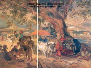 Сладкие воды близ Константинополя. Левый и правый фрагменты. 1849г.