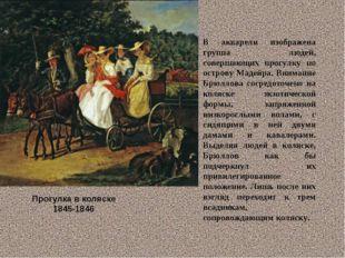 Прогулка в коляске 1845-1846 В акварели изображена группа людей, совершающих