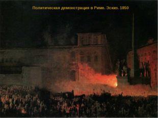 Политическая демонстрация в Риме. Эскиз. 1850