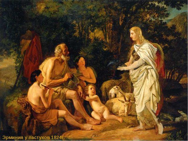 Эрминия у пастухов 1824г.