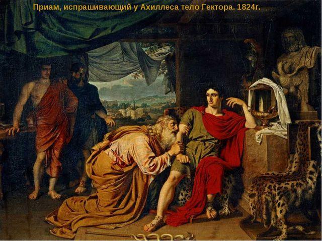 Приам, испрашивающий у Ахиллеса тело Гектора. 1824г.