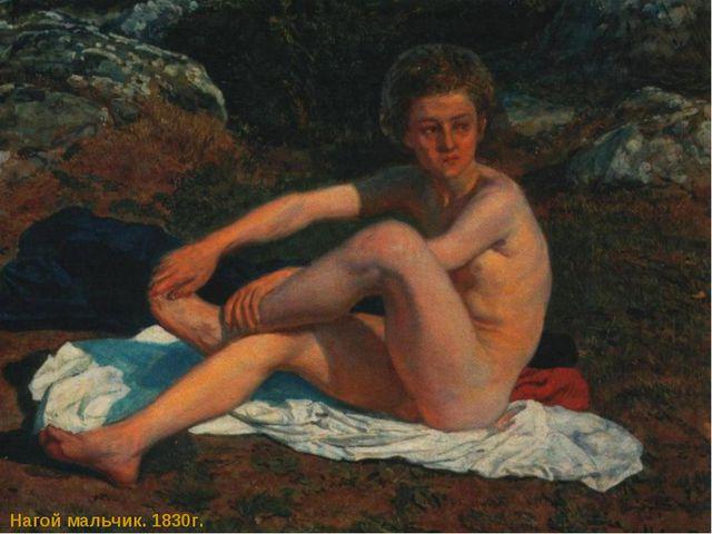 Нагой мальчик. 1830г.