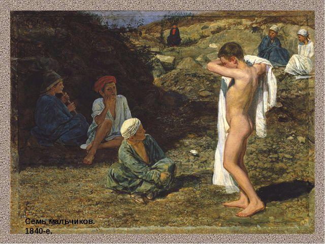 Семь мальчиков. 1840-е.