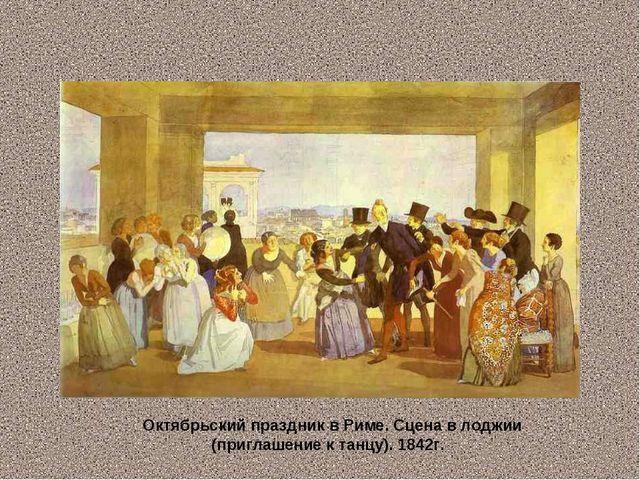 Октябрьский праздник в Риме. Сцена в лоджии (приглашение к танцу). 1842г.
