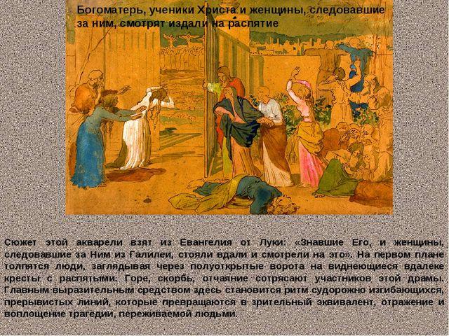 Богоматерь, ученики Христа и женщины, следовавшие за ним, смотрят издали на р...