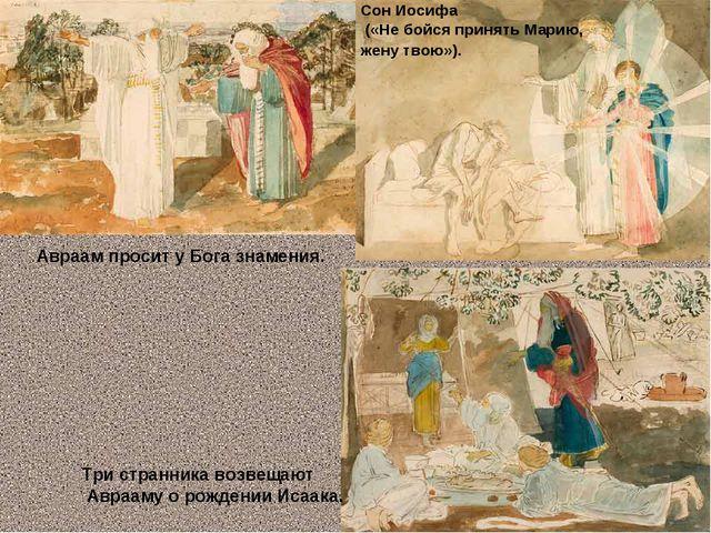 Авраам просит у Бога знамения. Три странника возвещают Аврааму о рождении Иса...