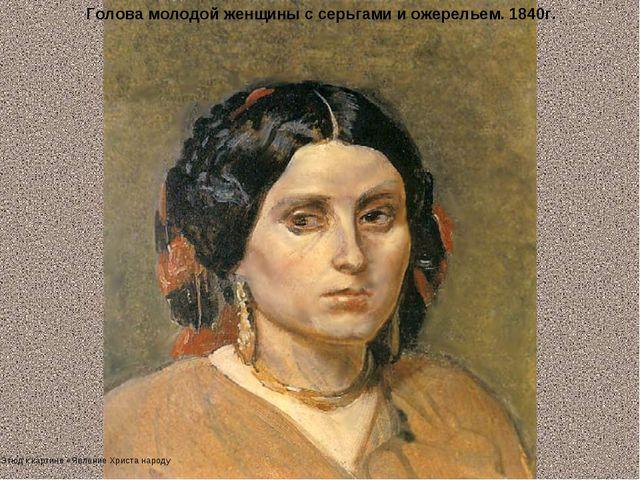 Голова молодой женщины с серьгами и ожерельем. 1840г. Этюд к картине «Явлени...