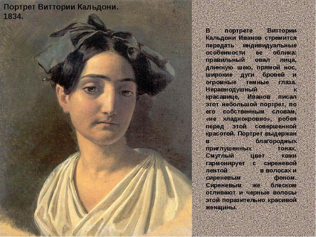 Портрет Виттории Кальдони. 1834. В портрете Виттории Кальдони Иванов стреми...