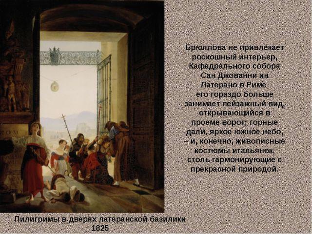 Брюллова не привлекает роскошный интерьер, Кафедрального собора Сан Джованни...
