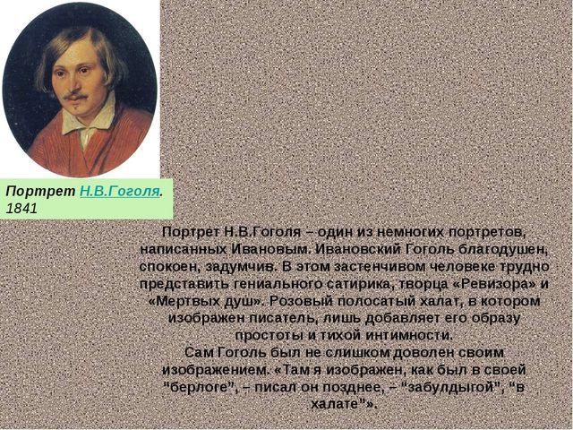 ПортретН.В.Гоголя. 1841 Портрет Н.В.Гоголя – один из немногих портретов, на...