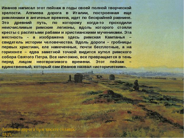 Аппиева дорога при закате солнца. 1845. Иванов написал этот пейзаж в годы с...