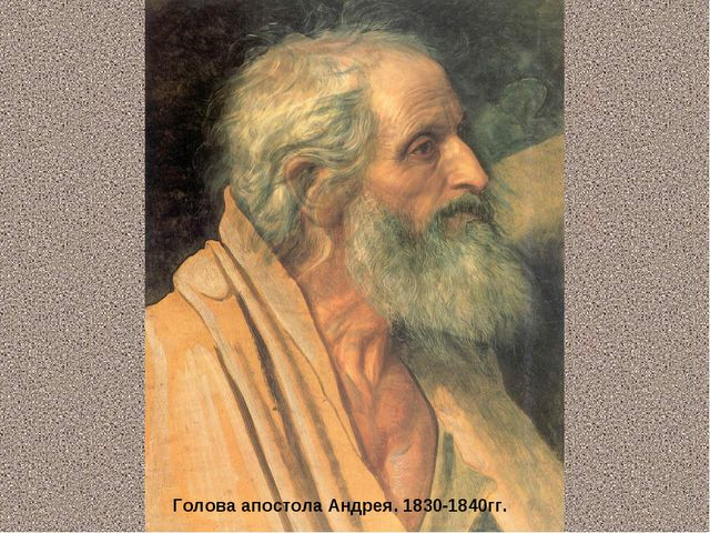 Голова апостола Андрея. 1830-1840гг.