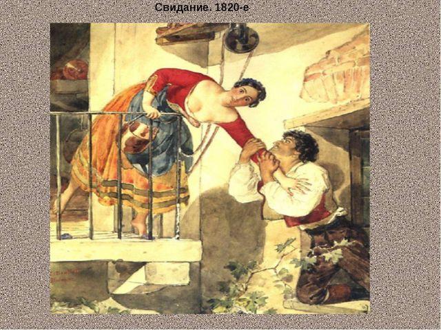 Свидание. 1820-е
