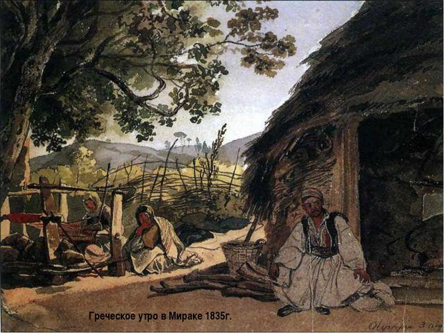 Греческое утро в Мираке 1835г.