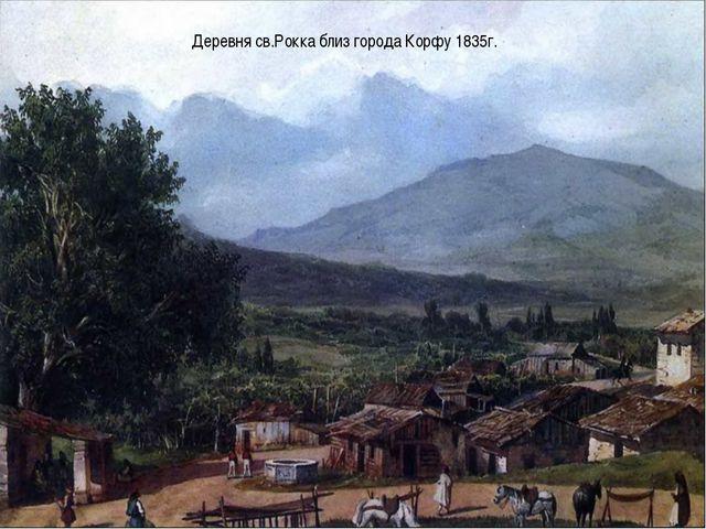 Деревня св.Рокка близ города Корфу 1835г.