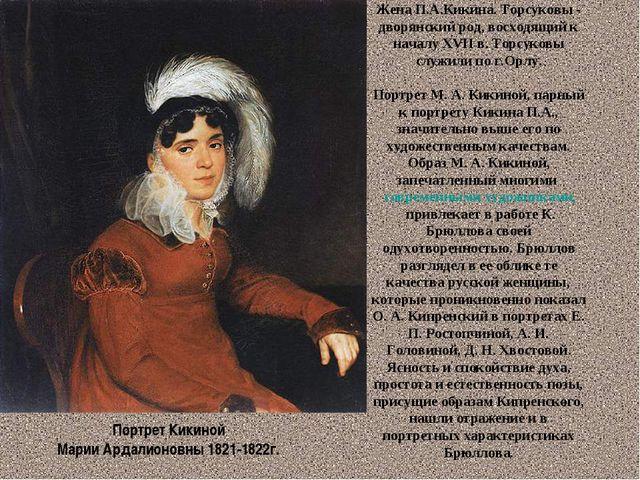 Портрет Кикиной Марии Ардалионовны 1821-1822г. Жена П.А.Кикина. Торсуковы - д...