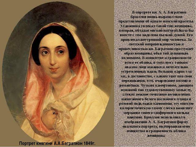 Портрет княгини А.А.Багратион 1849г. В портрете кн. А. А. Багратион Брюллов в...