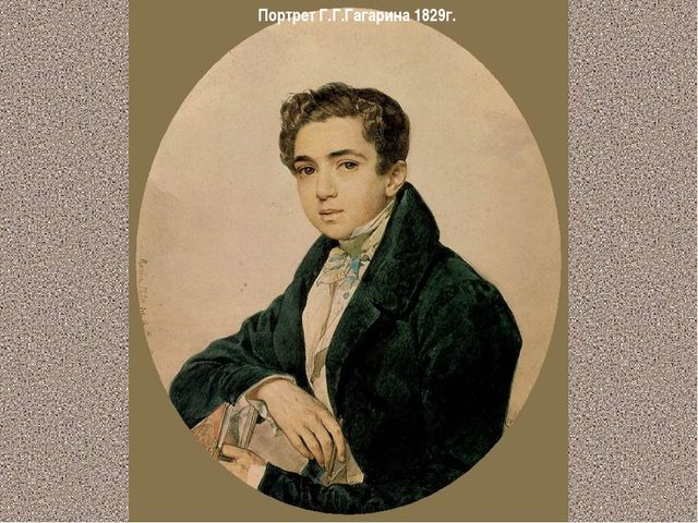 Портрет Г.Г.Гагарина 1829г.