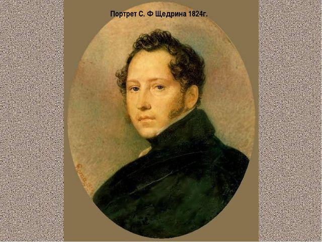 Портрет С. Ф Щедрина 1824г.
