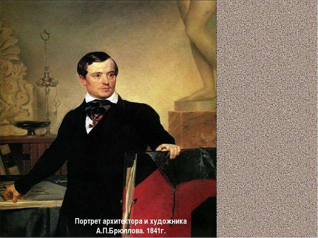 Портрет архитектора и художника А.П.Брюллова. 1841г.